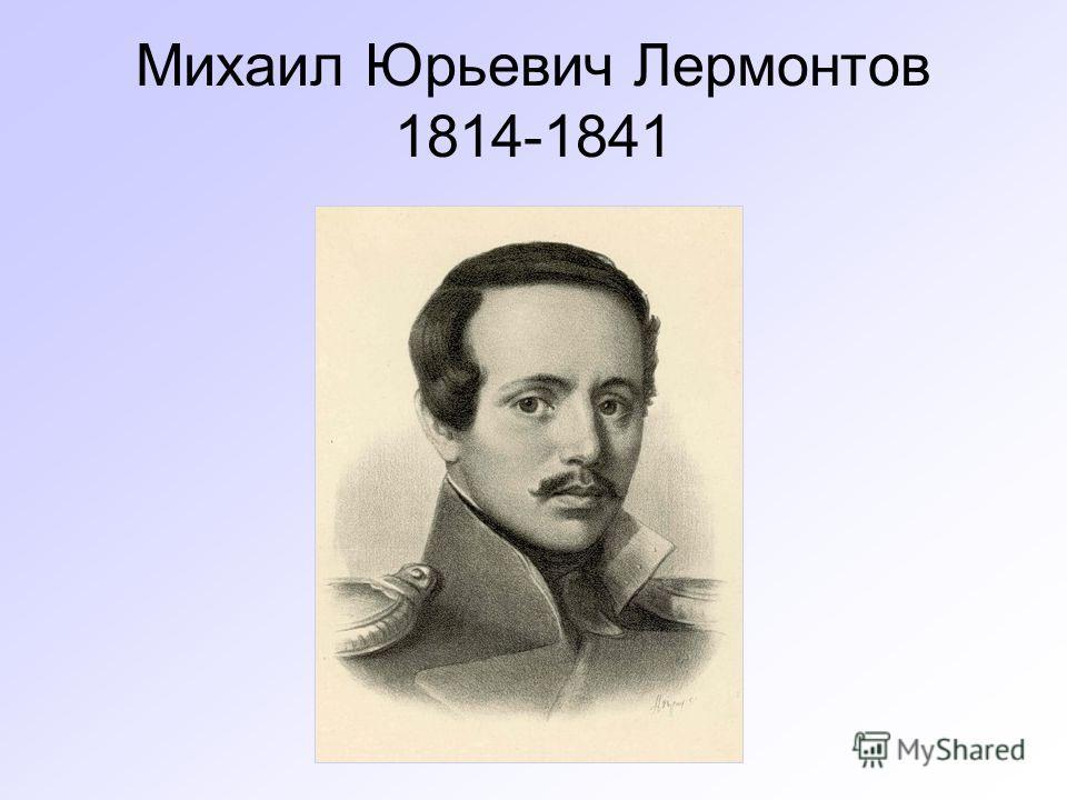 Биография поэта. 6 класс Михаил Юрьевич Лермонтов 1814-1841