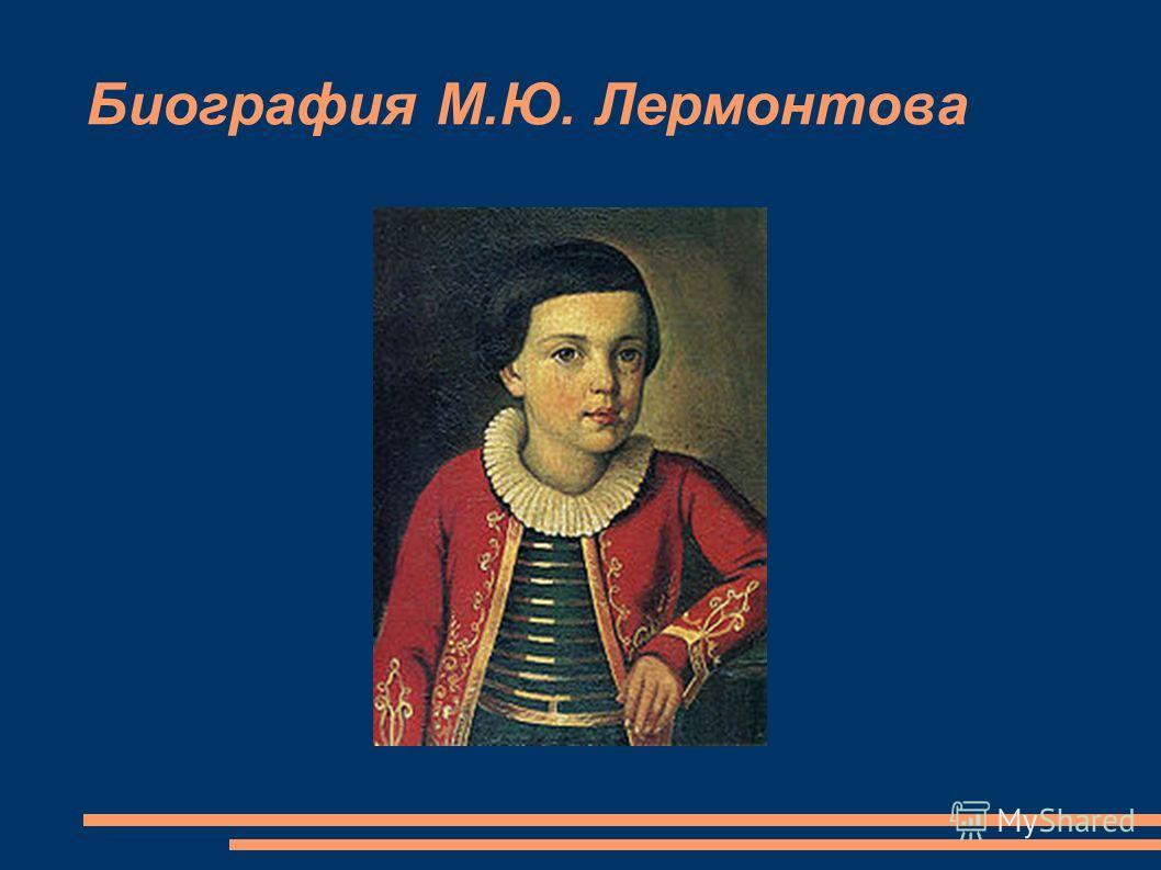 Биография М.Ю. Лермонтова