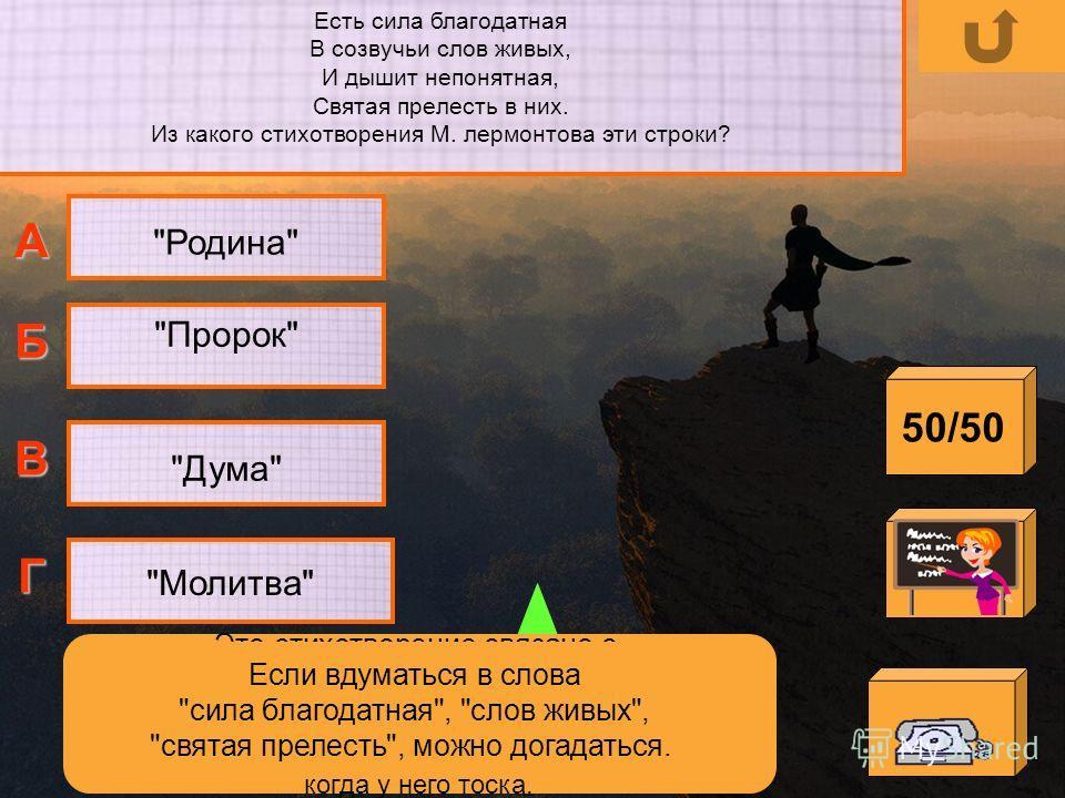 Как умирает главный герой романа М.Ю. Лермонтова