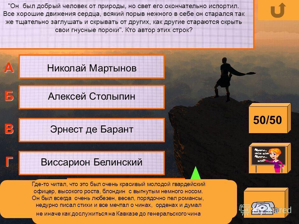 Как называется незаконченное и неопубликованное произведение М. Лермонтова, где фигурирует персонаж с фамилией Печорин?