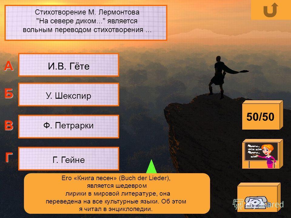 Определите жанр произведения М.Ю. Лермонтова