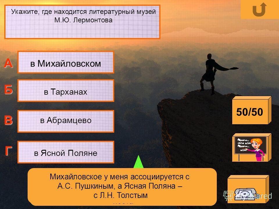 Стихотворение М. Лермонтова