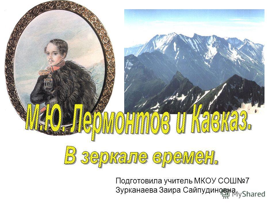 Подготовила учитель МКОУ СОШ7 Зурканаева Заира Сайпудиновна