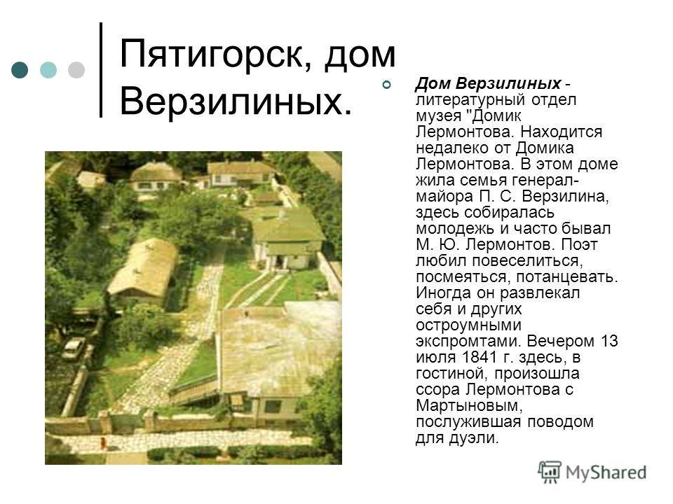 Пятигорск, дом Верзилиных. Дом Верзилиных - литературный отдел музея