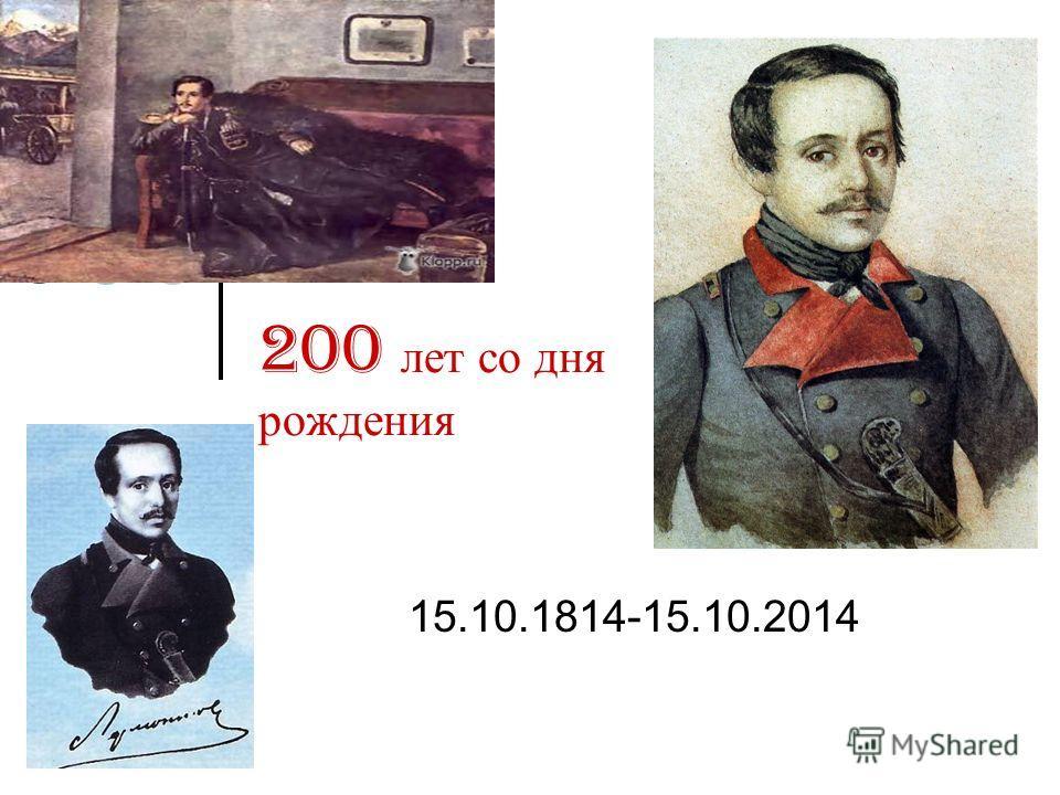 200 лет со дня рождения 15.10.1814-15.10.2014