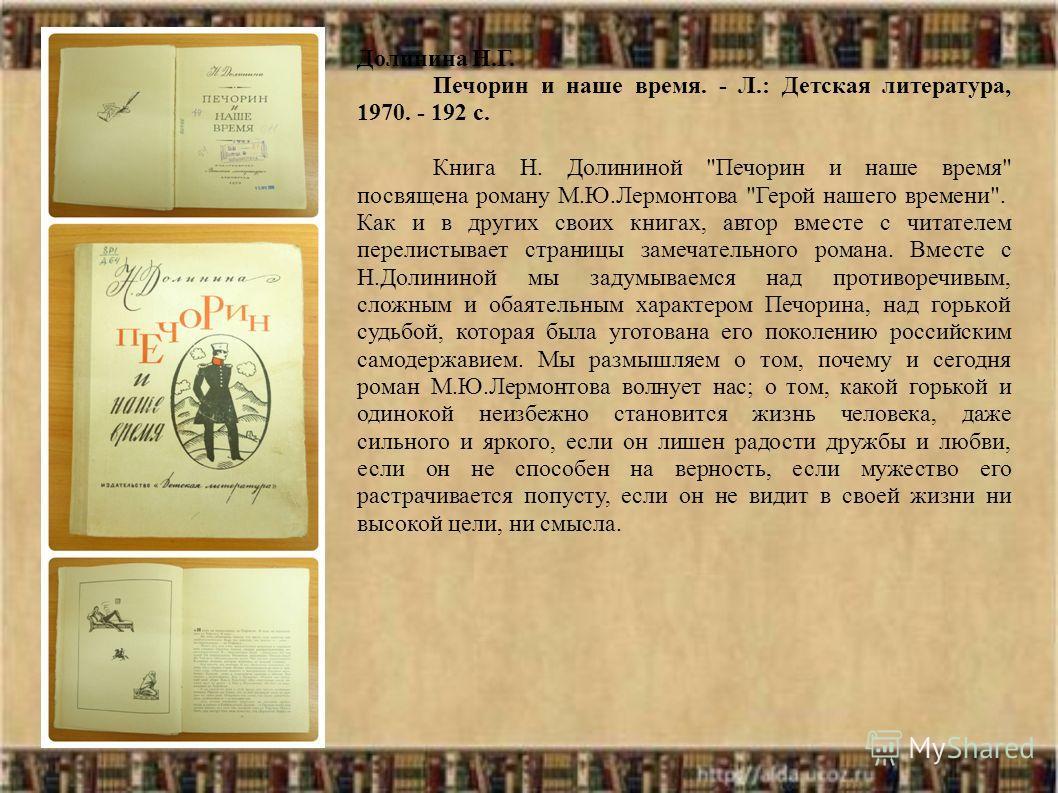 Долинина Н.Г. Печорин и наше время. - Л.: Детская литература, 1970. - 192 с. Книга Н. Долининой