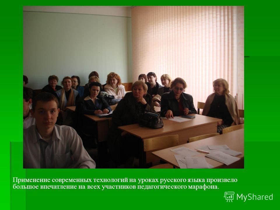 Применение современных технологий на уроках русского языка произвело большое впечатление на всех участников педагогического марафона.