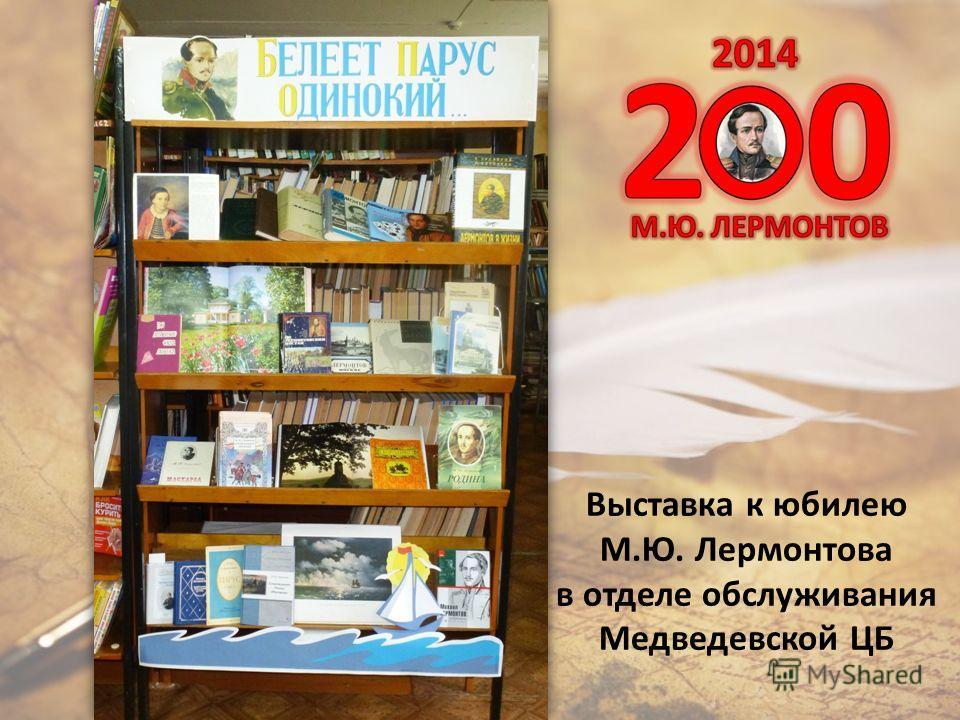 Выставка к юбилею М.Ю. Лермонтова в отделе обслуживания Медведевской ЦБ