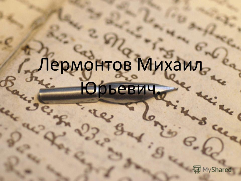 Лермонтов Михаил Юрьевич.