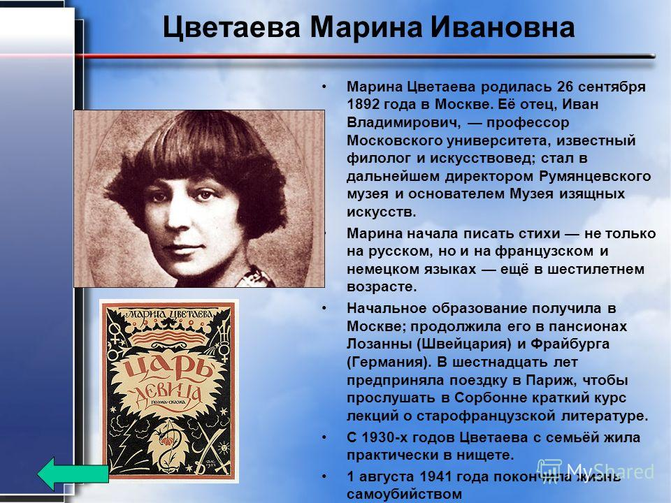 Цветаева Марина Ивановна Марина Цветаева родилась 26 сентября 1892 года в Москве. Её отец, Иван Владимирович, профессор Московского университета, известный филолог и искусствовед; стал в дальнейшем директором Румянцевского музея и основателем Музея и