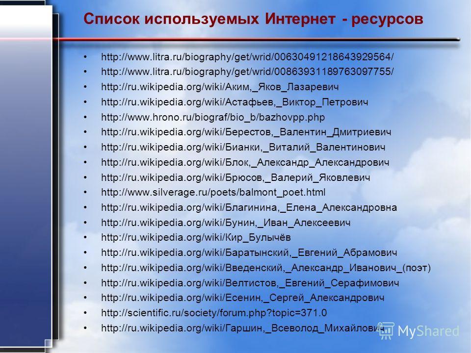Список используемых Интернет - ресурсов http://www.litra.ru/biography/get/wrid/00630491218643929564/ http://www.litra.ru/biography/get/wrid/00863931189763097755/ http://ru.wikipedia.org/wiki/Аким,_Яков_Лазаревич http://ru.wikipedia.org/wiki/Астафьев,