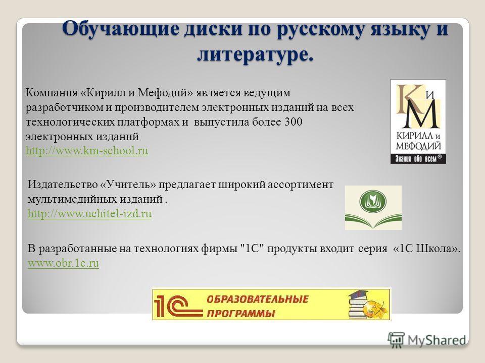 Обучающие диски по русскому языку и литературе. В разработанные на технологиях фирмы