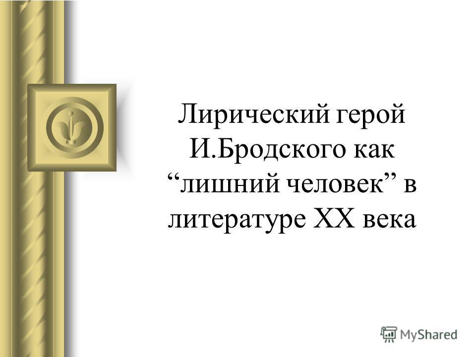 Лирический герой И.Бродского как лишний человек в литературе XX века