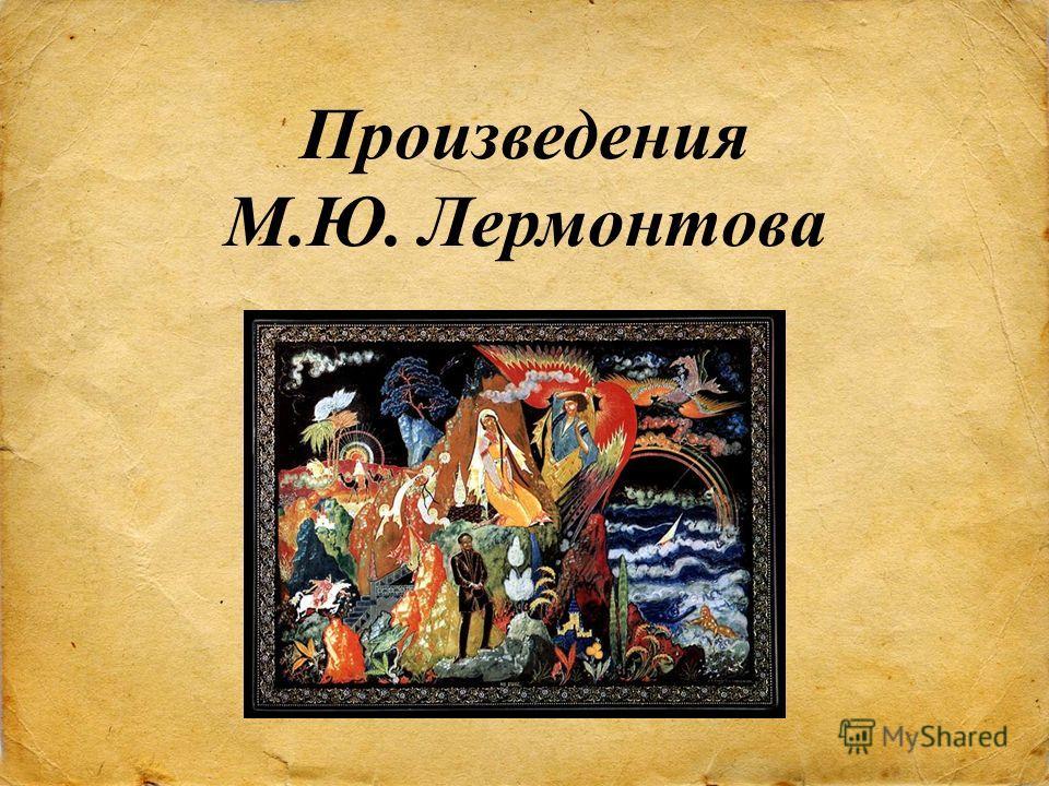 Произведения М.Ю. Лермонтова