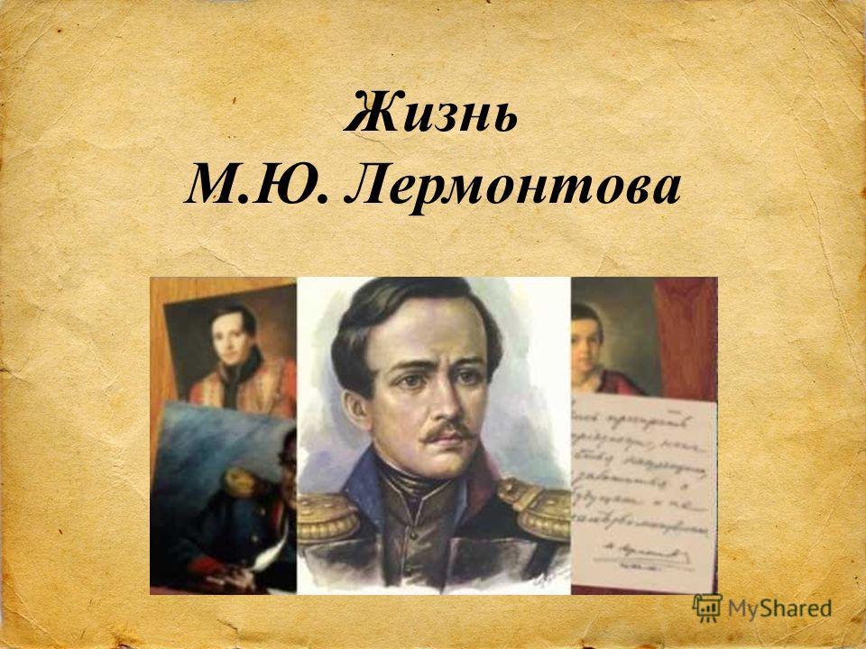 Жизнь М.Ю. Лермонтова