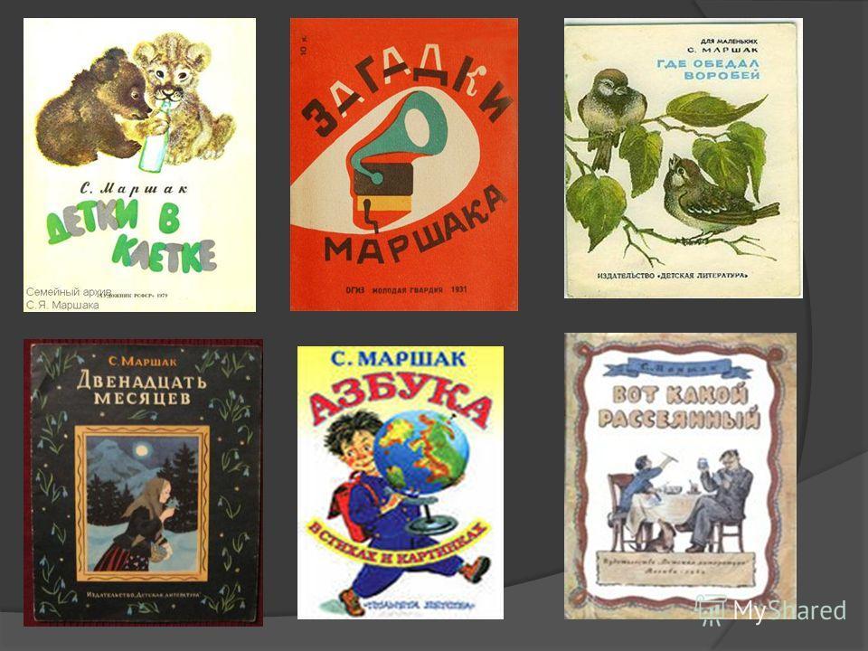 Первый раз произведения Самуила Яковлевича Маршака напечатали в 1907 году. Это были лирические стихи и переводы. Самуил Яковлевич Маршак всю жизнь был добрым другом детей.