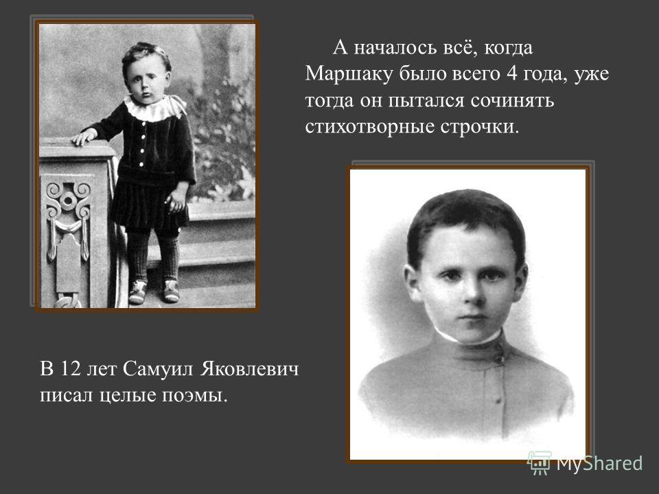 Самуил Яковлевич Маршак родился 22.11.1887 в Воронежской губернии В семье заводского техника, талантливого изобретателя