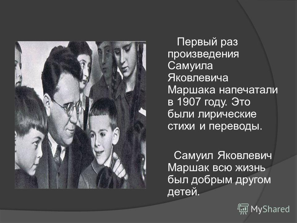 В 12 лет Самуил Яковлевич писал целые поэмы. А началось всё, когда Маршаку было всего 4 года, уже тогда он пытался сочинять стихотворные строчки.