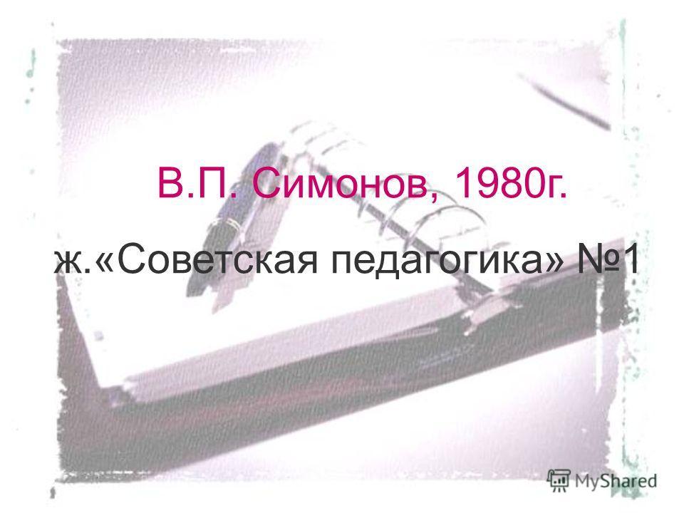 В.П. Симонов, 1980 г. ж.«Советская педагогика» 1