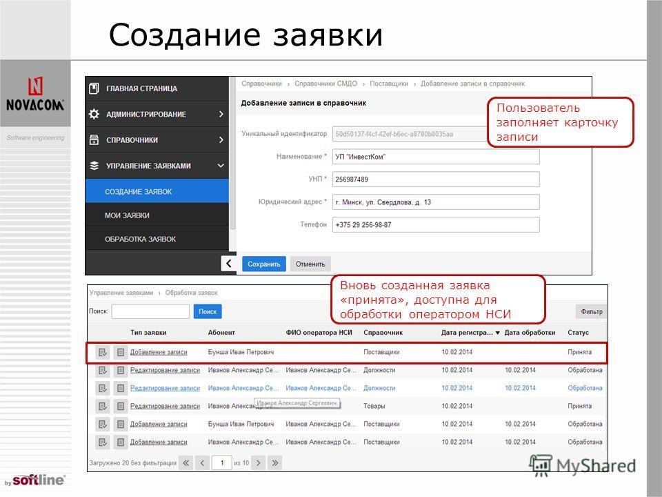 Создание заявки Вновь созданная заявка «принята», доступна для обработки оператором НСИ Пользователь заполняет карточку записи
