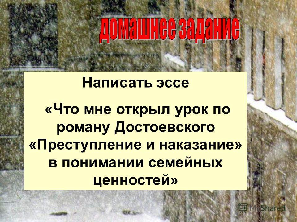 Написать эссе «Что мне открыл урок по роману Достоевского «Преступление и наказание» в понимании семейных ценностей»