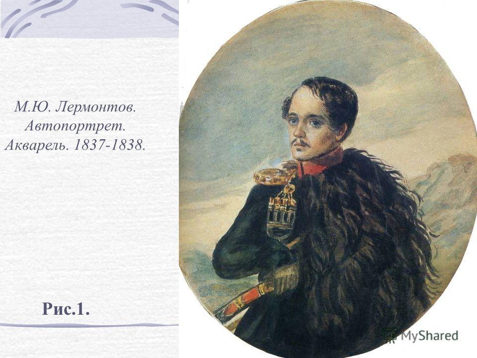М.Ю. Лермонтов. Автопортрет. Акварель. 1837-1838. Рис.1.