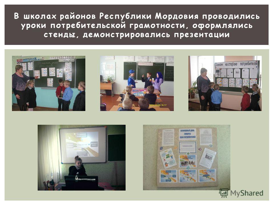 В школах районов Республики Мордовия проводились уроки потребительской грамотности, оформлялись стенды, демонстрировались презентации