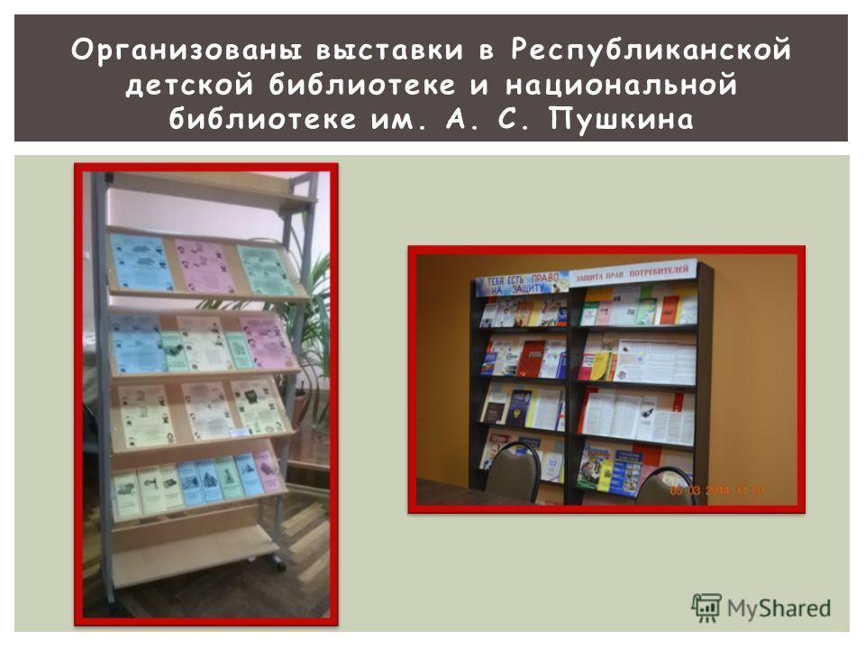 Организованы выставки в Республиканской детской библиотеке и национальной библиотеке им. А. С. Пушкина