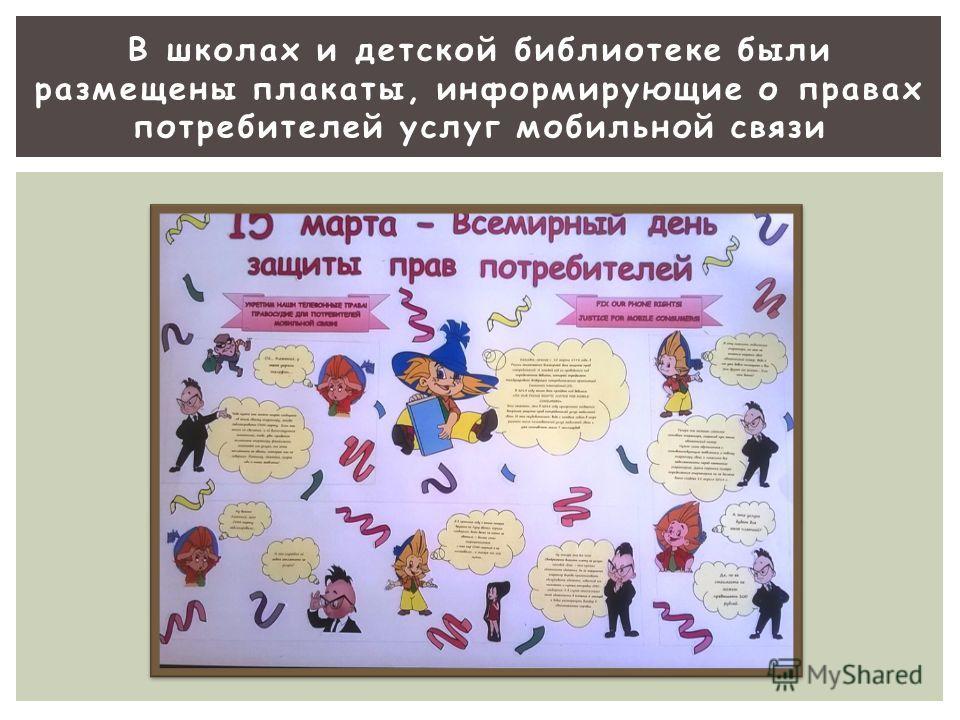 В школах и детской библиотеке были размещены плакаты, информирующие о правах потребителей услуг мобильной связи
