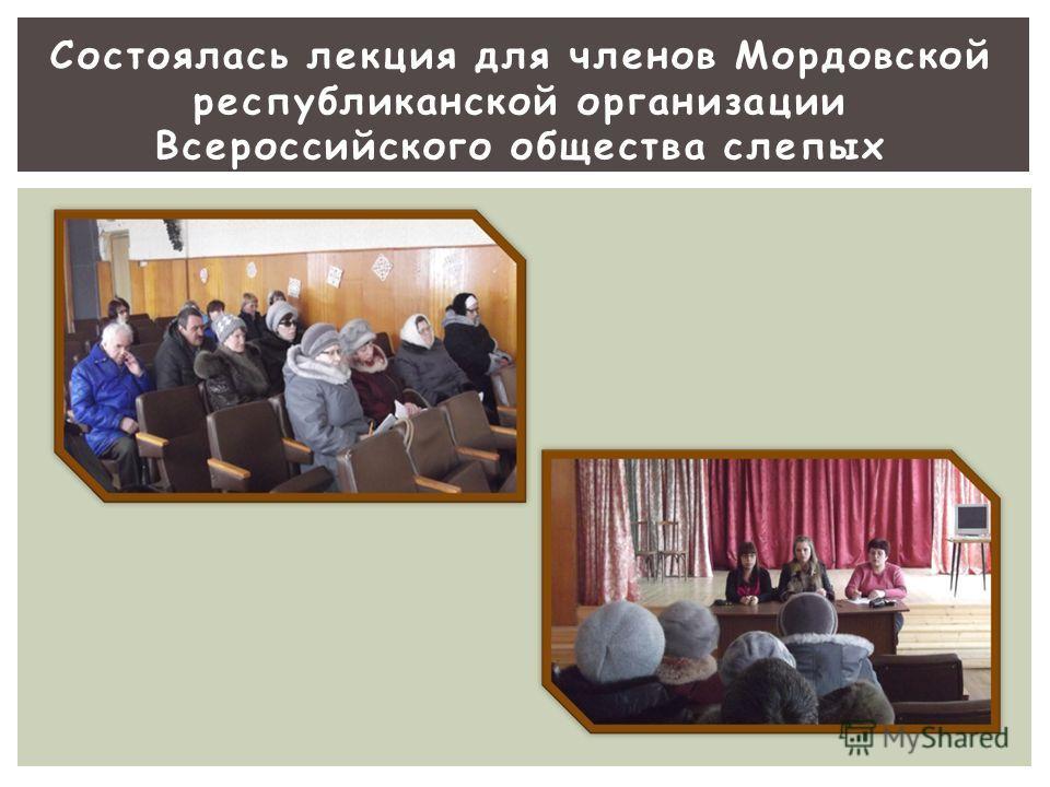 Состоялась лекция для членов Мордовской республиканской организации Всероссийского общества слепых