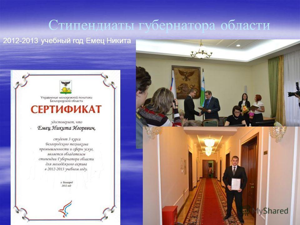 Стипендиаты губернатора области 2012-2013 учебный год Емец Никита