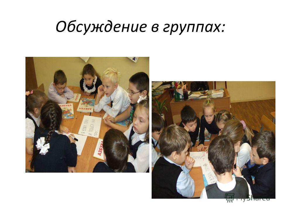 Обсуждение в группах: