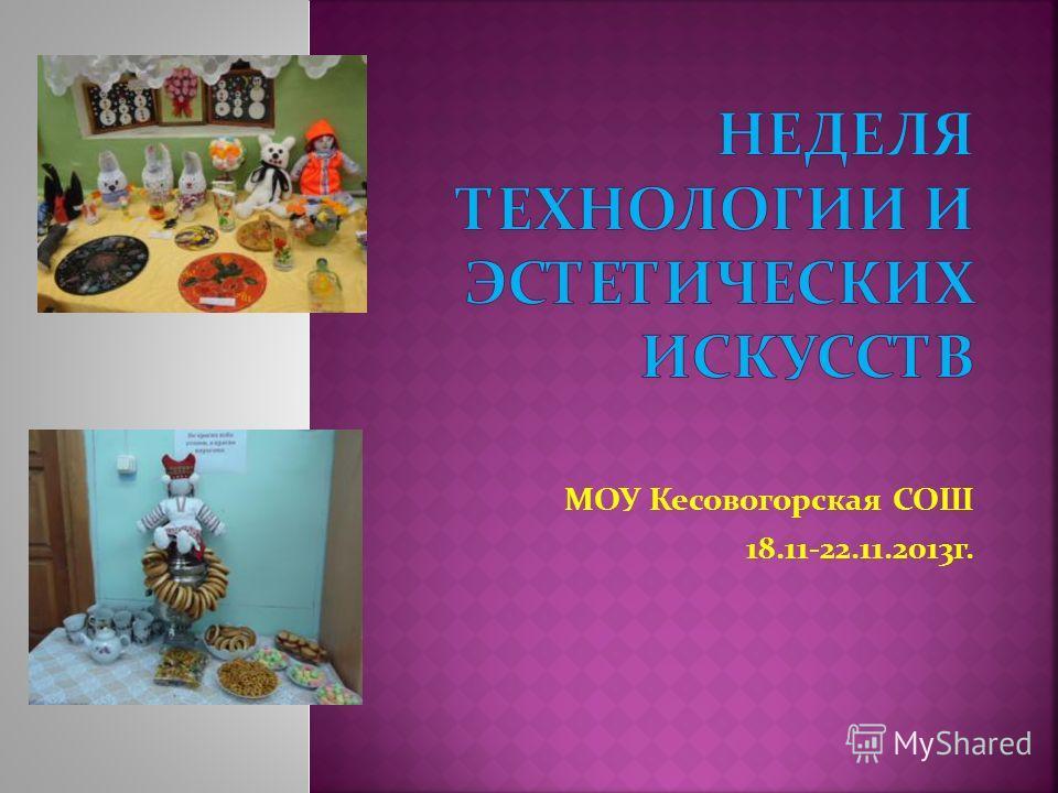 МОУ Кесовогорская СОШ 18.11-22.11.2013 г. подготовка