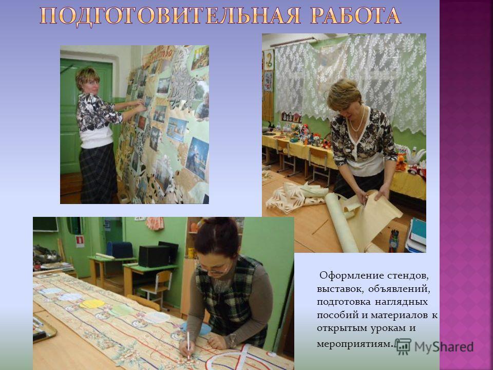 Оформление стендов, выставок, объявлений, подготовка наглядных пособий и материалов к открытым урокам и мероприятиям.