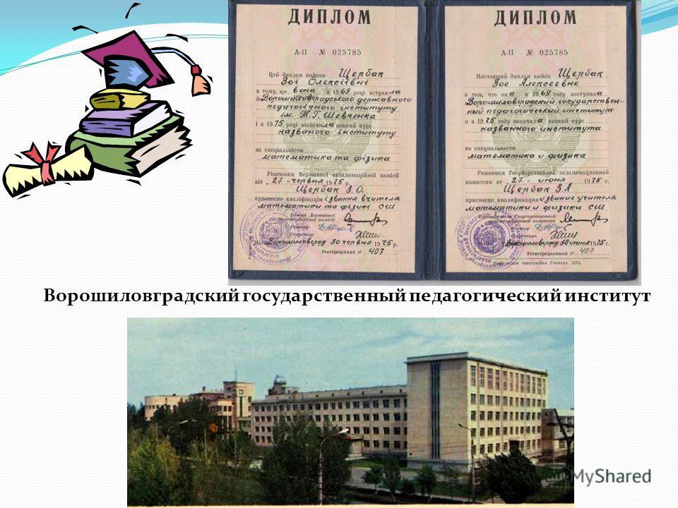 Ворошиловградский государственный педагогический институт