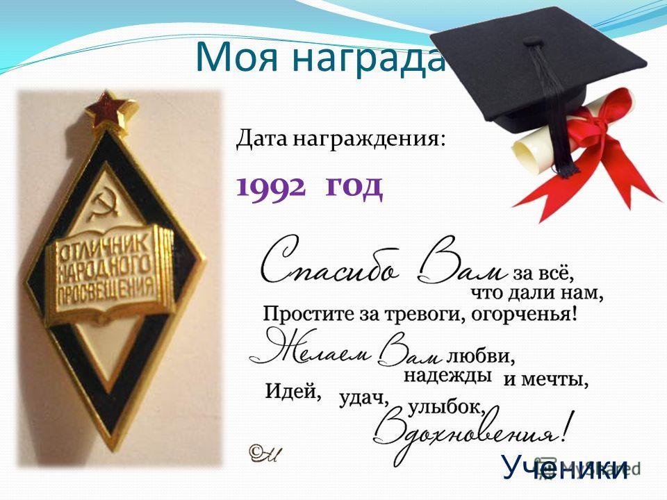 Моя награда Дата награждения: 1992 год Ученики