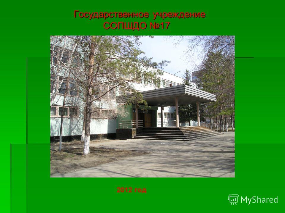 Государственное учреждение Государственное учреждение СОПШДО 17 2012 год