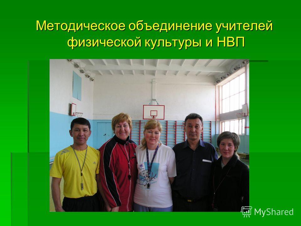 Методическое объединение учителей физической культуры и НВП Методическое объединение учителей физической культуры и НВП