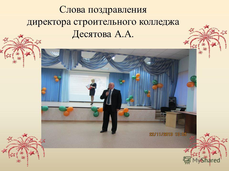 Слова поздравления директора строительного колледжа Десятова А.А.