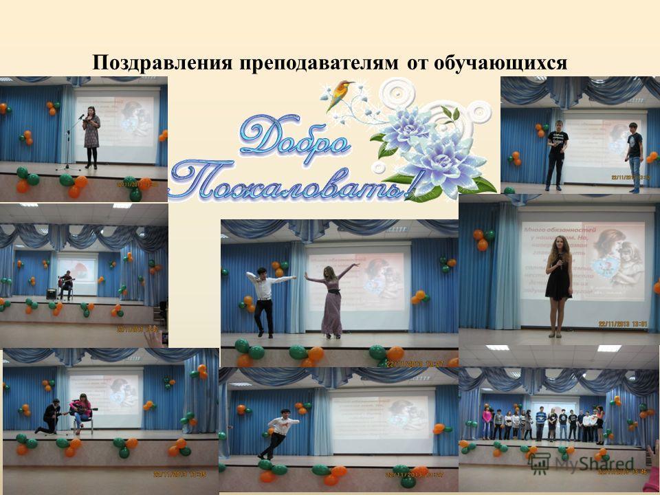 Поздравления преподавателям от обучающихся