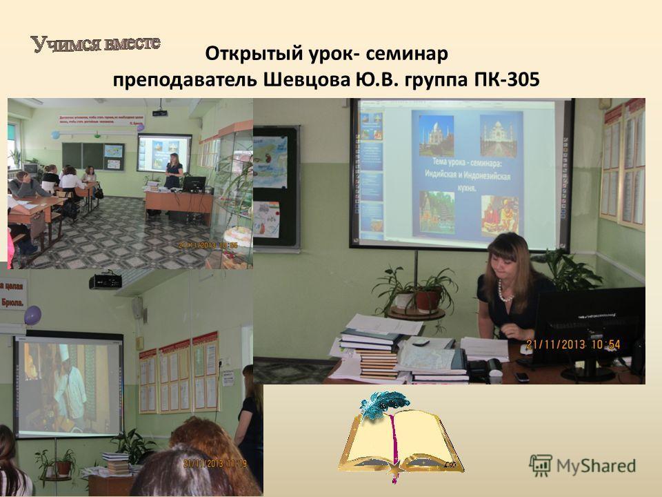 Открытый урок- семинар преподаватель Шевцова Ю.В. группа ПК-305