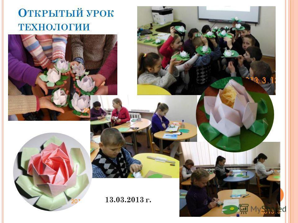 О ТКРЫТЫЙ УРОК ТЕХНОЛОГИИ 13.03.2013 г.