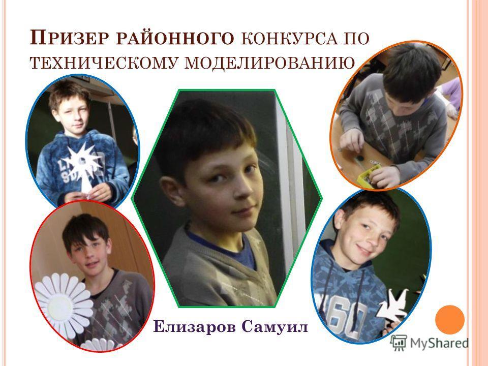 П РИЗЕР РАЙОННОГО КОНКУРСА ПО ТЕХНИЧЕСКОМУ МОДЕЛИРОВАНИЮ Елизаров Самуил