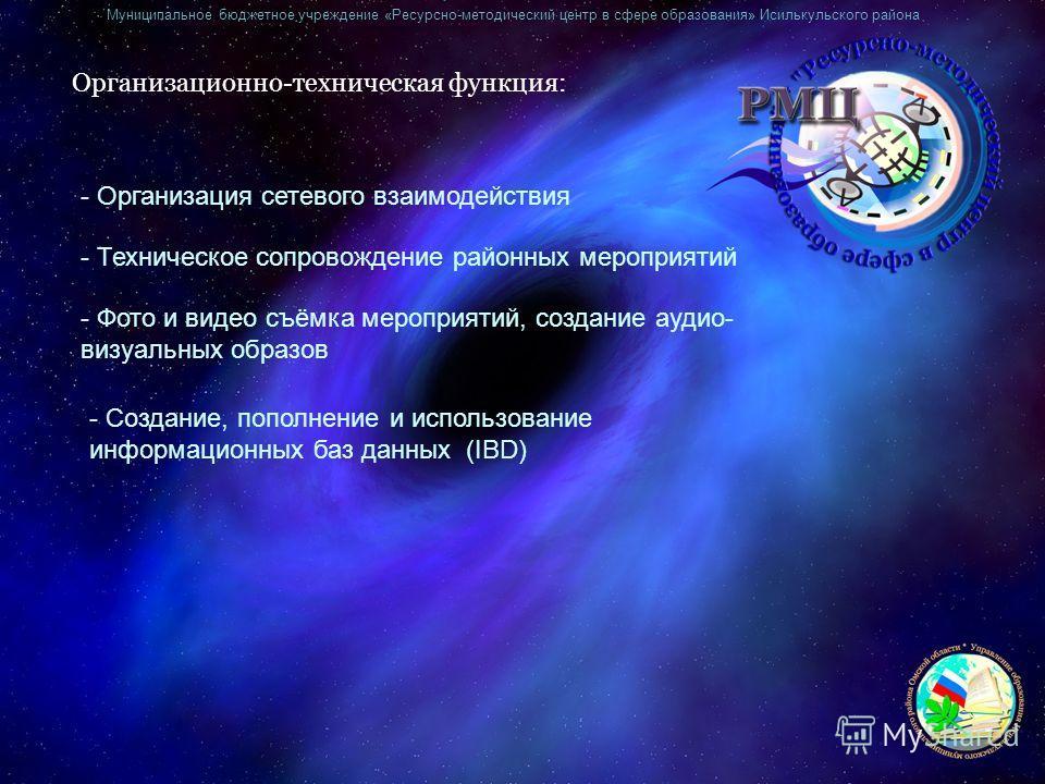 Муниципальное бюджетное учреждение «Ресурсно-методический центр в сфере образования» Исилькульского района - Создание, пополнение и использование информационных баз данных (IBD) - Организация сетевого взаимодействия - Техническое сопровождение районн