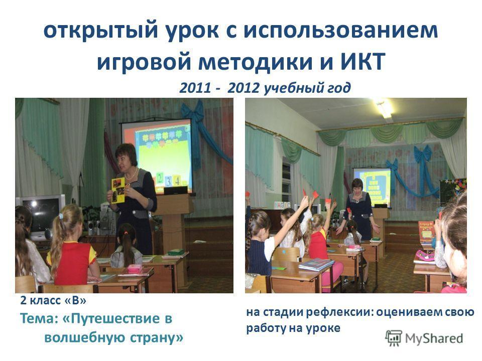 открытый урок с использованием игровой методики и ИКТ 2011 - 2012 учебный год 2 класс «В» Тема: «Путешествие в волшебную страну» на стадии рефлексии: оцениваем свою работу на уроке
