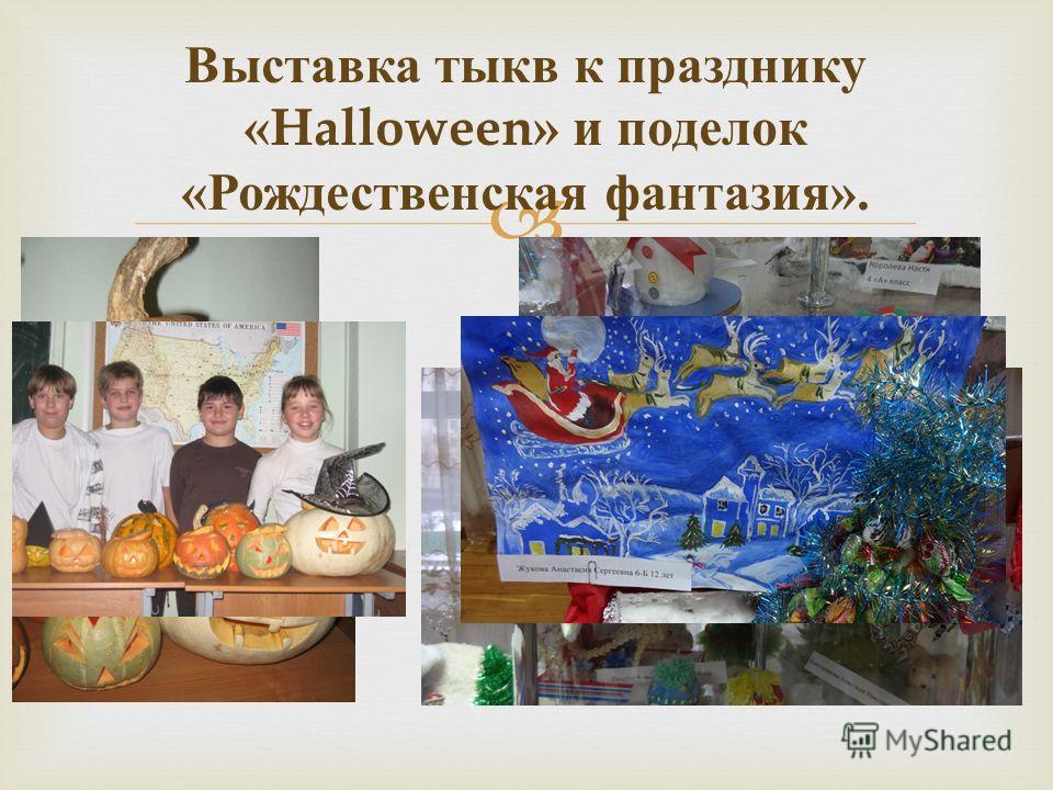 Выставка тыкв к празднику «Halloween» и поделок « Рождественская фантазия ».
