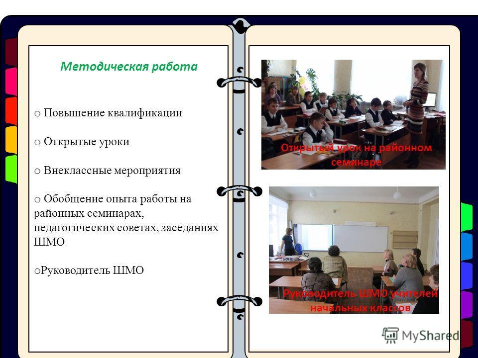 Методическая работа Открытый урок на районном семинаре Руководитель ШМО учителей начальных классов