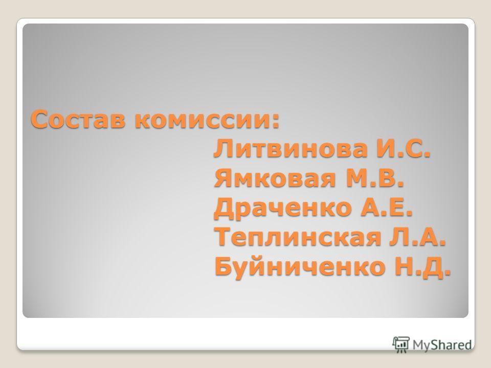 Состав комиссии: Литвинова И.С. Ямковая М.В. Драченко А.Е. Теплинская Л.А. Буйниченко Н.Д.