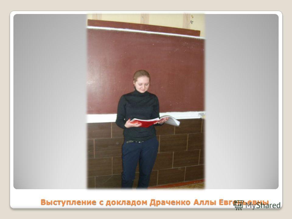 Выступление с докладом Драченко Аллы Евгеньевны