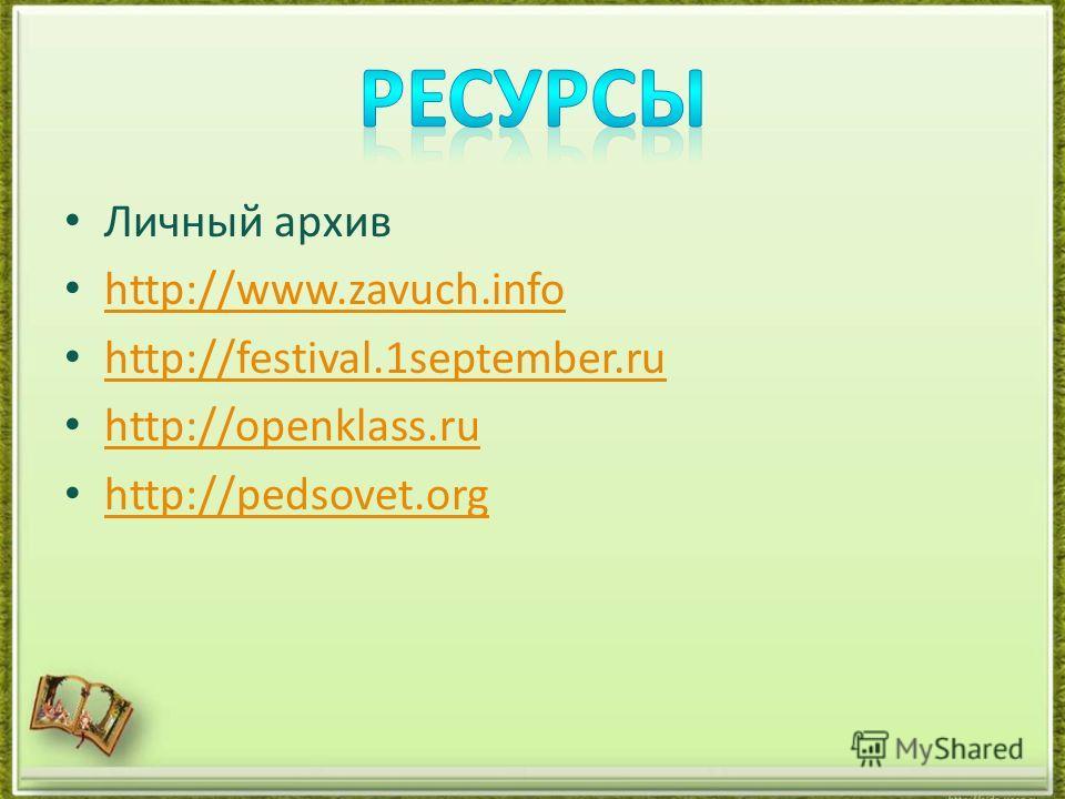 Личный архив http://www.zavuch.info http://www.zavuch.info http://festival.1september.ru http://festival.1september.ru http://openklass.ru http://openklass.ru http://pedsovet.org http://pedsovet.org